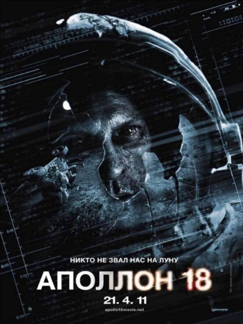 Tweets del día: Apollo 18, La cosa