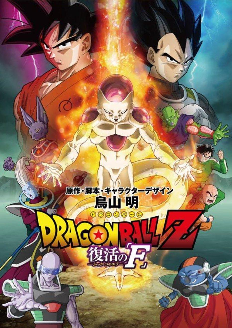 Dragon Ball Z: La Resurrección de F #Sitges2015