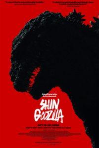 "Poster de la película ""Shin Godzilla"""