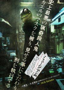 "Poster de la película ""Museum"""