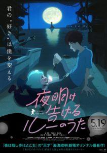 """Poster de la película """"夜明け告げるルーのうた"""""""