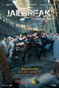 "Poster de la película ""Jailbreak (ការពារឧក្រិដ្ឋជន ឬ)"""