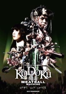 """Poster de la película """"蠱毒 ミートボールマシン"""""""