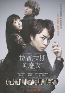 """Poster de la película """"Laplace's Witch"""""""