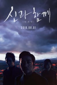 "Poster de la película ""Along With the Gods: The Last 49 Days"""
