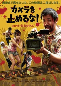 "Poster de la película ""One Cut of the Dead"""