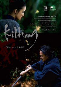 """Poster de la película """"Zan (Killing)"""""""