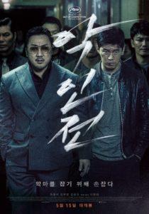 "Poster de la película ""The Gangster, the Cop, the Devil"""